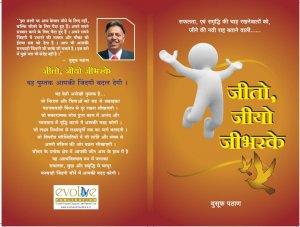 Jeeto Jeeyo Jee Bharke Hindi Motivational Book Pune