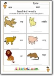 printable hindi activity worksheets for kids chennai free classified ads. Black Bedroom Furniture Sets. Home Design Ideas