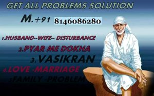 Love Problem Solution Specialist Guru Ji in [Delhi]+91-8146086280