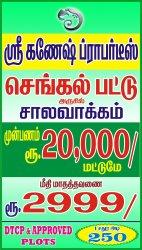 Installment EMI and Dtcp Plots at Chengalpet - Chennai - free